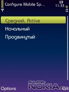 Mobile Speak v.5.00.4