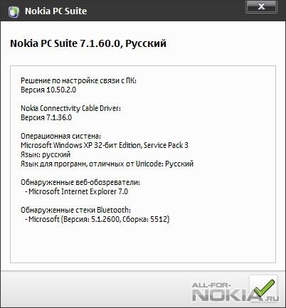 программа для управления телефоном nokia