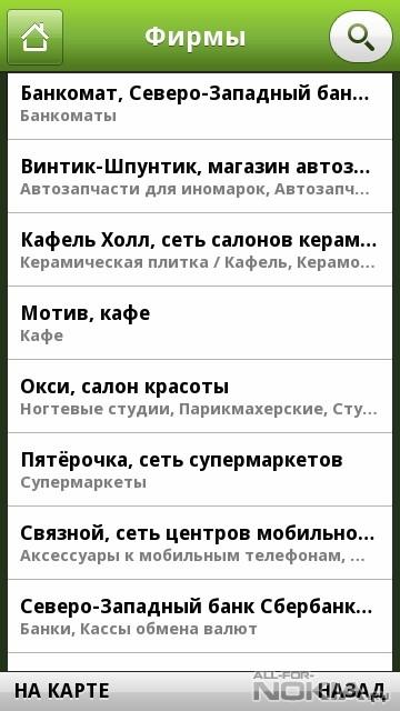 2Gis Для Nokia Скачать