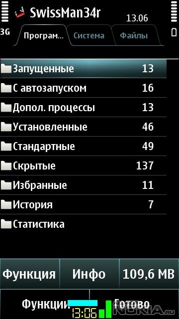 Как очистить память телефона на Nokia , и N97? | srazukupi.ru