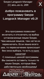 Swype Langpack Manager