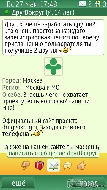 ДРУГ ВОКРУГ 0.5 НА NOKIA C1 01 СКАЧАТЬ БЕСПЛАТНО