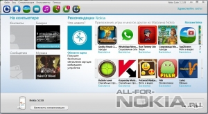 Nokia Suite  v.3.5.21 Beta