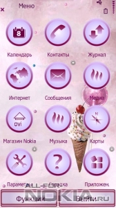 Sweet theme by Galina53