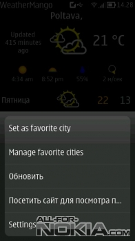 Меню WeatherMango для Symbian Belle