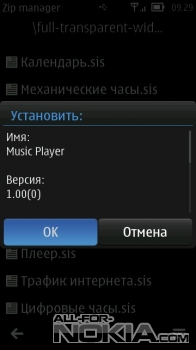 Информация о Full Transparent для Symbian 3