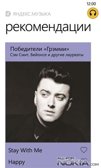 Яндекс музыка поиск и