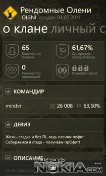 Assistant for World of Tanks - в бой