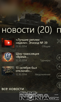 Assistant for World of Tanks - �����